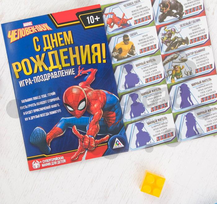 человек паук пожелание чтобы были