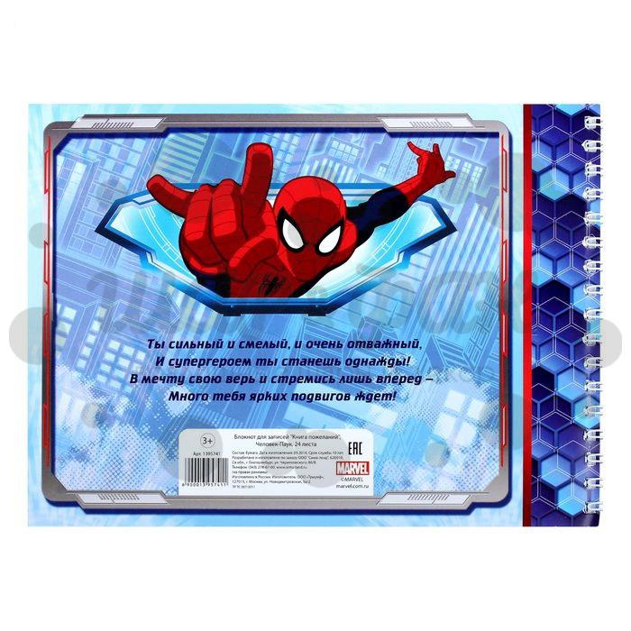 человек паук пожелание совершают нападения